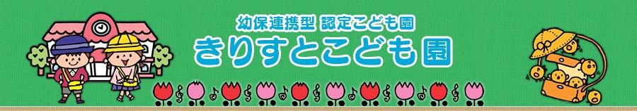 種子島シオン学園 認定こども園 きりすとこども園 きりすと幼稚園